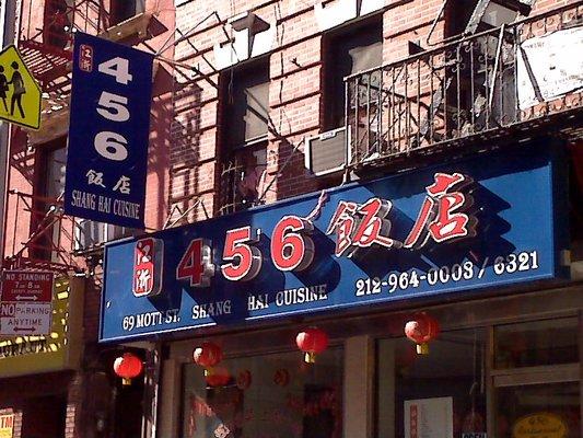 456 shanghai cuisine hungry gerald for 456 shanghai cuisine manhattan ny