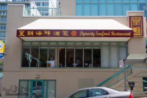 dynasty-seafood-restaurant-95-1401353770